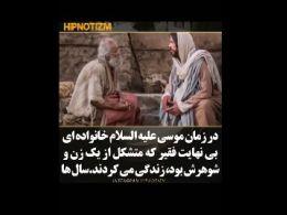 بخشندگی خدا و خانواده فقیر