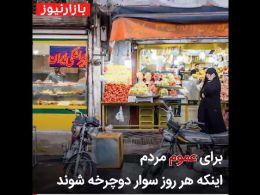 روایتی جذاب از اجاره ۶۶ ساله یک مغازه بدون قرارداد کتبی