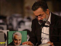 حاج محمود کریمی |ندیده عالم امکان چنین مرد آفرین بانو