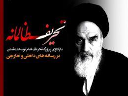 بررسی برخی شبهات معروف در مورد امام خمینی - استاد رحیم پور