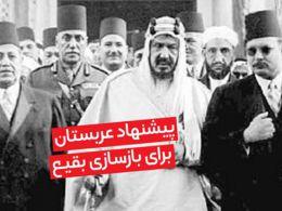 پیشنهاد عربستان برای بازسازی بقیع