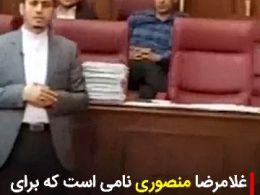 غلامرضا منصوری، قاضی به قتل رسیده را بیشتر بشناسید