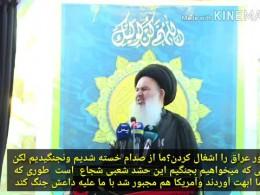 نظر امام جمعه بغداد درباره جمله معروف امام خمینی