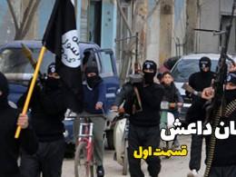 کتاب صوتی | رمان تنها میان داعش - قسمت اول