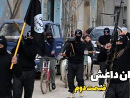 کتاب صوتی | رمان تنها میان داعش - قسمت دوم