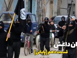 کتاب صوتی | رمان تنها میان داعش - قسمت دهم (پایانی)