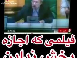 روحانی -تحریم (فیلمی که اجازه پخش به ان داده نشد)