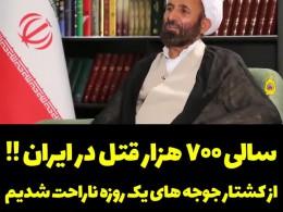 سالی ۷۰۰ هزار قتل در ایران!!