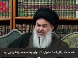 امام جمعه بغداد :امام خمینی هیمنه آمریکا را درهم شکست