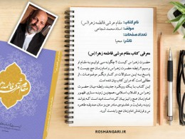 مجموعه سخنرانی مقام عرشی حضرت زهرا (س) - قسمت 10
