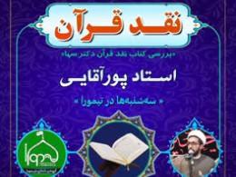 نقد قرآن دکتر سها(قسمت دوم) / استاد پورآقایی