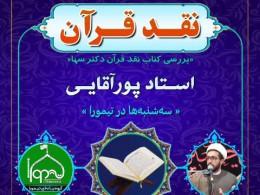 نقد قرآن دکتر سها(قسمت چهارم)/ استاد پورآقایی