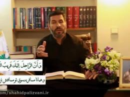 شرح دعای ابوحمزه ثمالی | دکتر علی غلامی | قسمت ۲۱