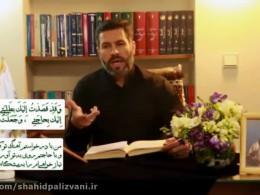 شرح دعای ابوحمزه ثمالی | دکتر علی غلامی | قسمت ۲۳