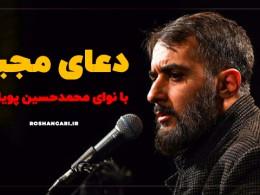 دعای مجیر زیبا با صدای محمدحسین پویانفر | صوتی