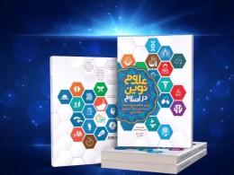 کتابی که هر مسلمانی باید مطالعه کند
