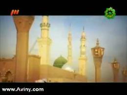 صل علی سیدنا المصطفی / نماهنگ