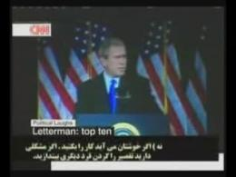 سوتی های جرج بوش به روایت CNN