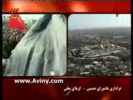 عاشورا در ایران اسلامی (قسمت چهاردهم)