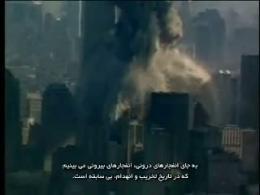 مستند 11 سپتامبر (قسمت دوم)