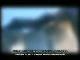 مستند 11 سپتامبر (قسمت ششم)
