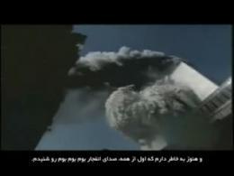 مستند 11 سپتامبر (قسمت پنجم)