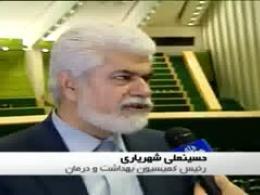 مجلس؛لایحه تنظیم جمعیت و خانواده