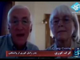مصاحبه ی والدین راشل کوری در برنامه راز