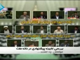 موافقان کلیات کابینه پیشنهادی دولت یازدهم چه گفتند؟