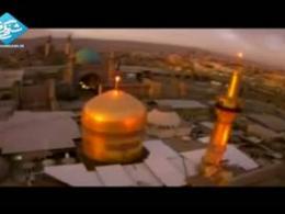 کلیپ امام رضا علیه السلام با صدای حامد زمانی و عبدالرضا هلالی