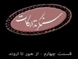 مستند سنگر تدارکات - قسمت چهارم - ازهور تا اروند