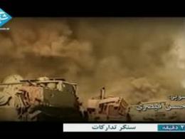 مستند سنگر تدارکات - قسمت هفتم -  شهید محمد اثری نژاد فرمانده قرارگاه نوح و نجف