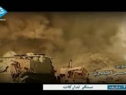 مستند سنگر تدارکات - قسمت هشتم - شهید سید محمد صنیع خانی و ترابری سپاه