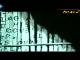مستند آن سوی دیوار - لانه جاسوسی