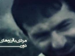 مستند مردی با آرزوهای دور برد - شهید حسن طهرانی مقدم
