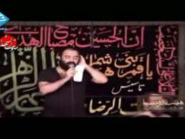 شهادت امام رضا(ع) - هلالی - باز اومدم سر رو ضریحت بزارم