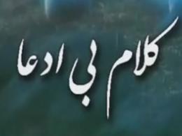 مستند کلام بی ادعا - جانباز شهید - ناصر توبه ایها