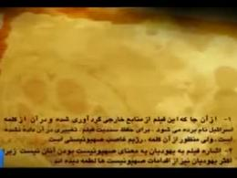 مستند سرزمین موعود برای جرایم سازمان یافته - پرده پوشی رسانه ها برای مافیای صهیونیستی