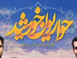 مستند حواریون خورشید - شهید مصطفی احمدی روشن