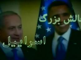 مستند چالش بزرگ - اسرائیل