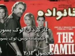 سینما و سلطه - نقد فیلم خانواده «THE FAMILY»