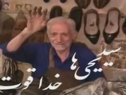 سید یحیی گلابی - نان حلال و لقمه ی حرام