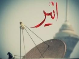 مستند اثیر - آسیب های ماهواره در جامعه - عاشق مترسک