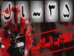 35 سال انقلاب اسلامی
