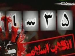 35 سال انقلاب اسلامی - انقلاب بزرگ ملت ایران