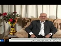 خورشید واره ها - حسین مرادی - مبارز قبل انقلاب