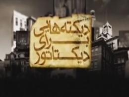 مستند دیکته هایی برای دیکتاتور - دخالت کشورهای خارجی در انتخاب نمایندگان رژیم