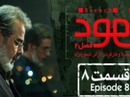 قسمت هشتم سریال اینترنتی نفوذ - فصل دوم