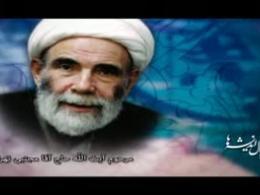 باور - آیت الله حاج آقا مجتبی تهرانی (ره)