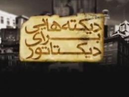 مستند دیکته هایی برای دیکتاتور - تسلط غرب و کشورهای خارجی بر رژیم پهلوی